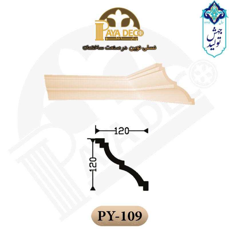 ابزار سقفی