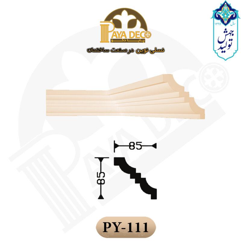 ابزار py111