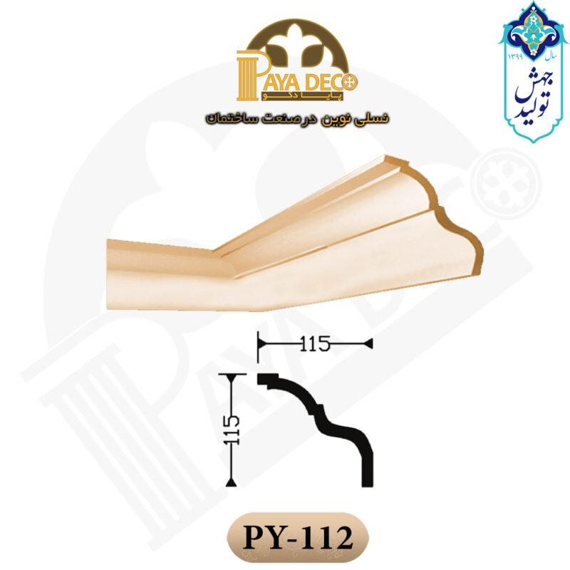 ابزار سقف py112
