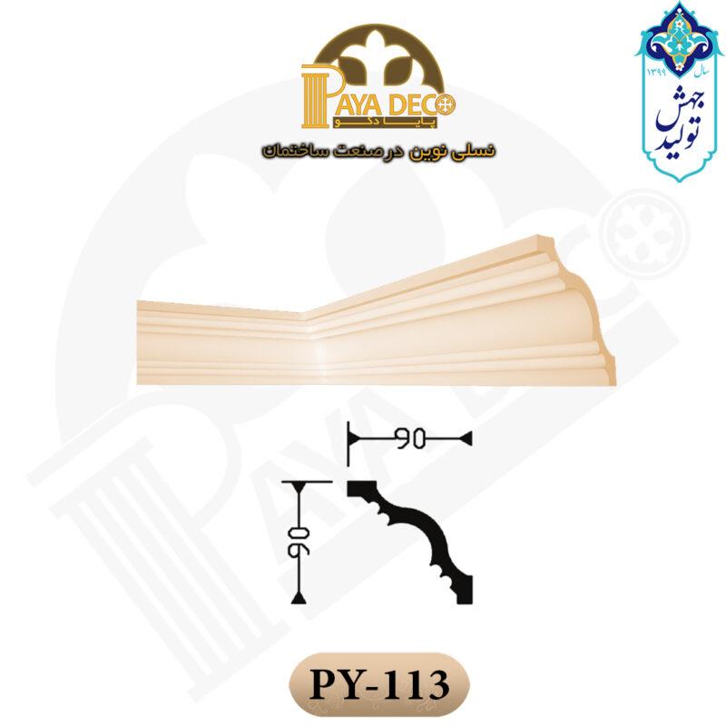 ابزار گلویی py113