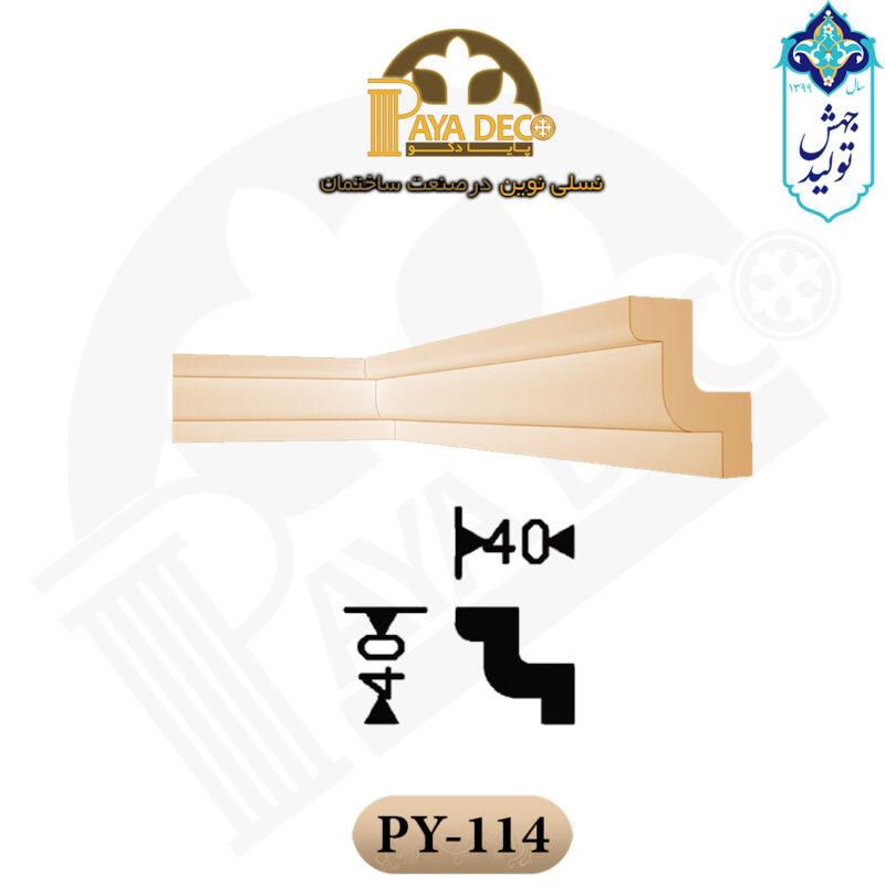 ابزار ظریف py114