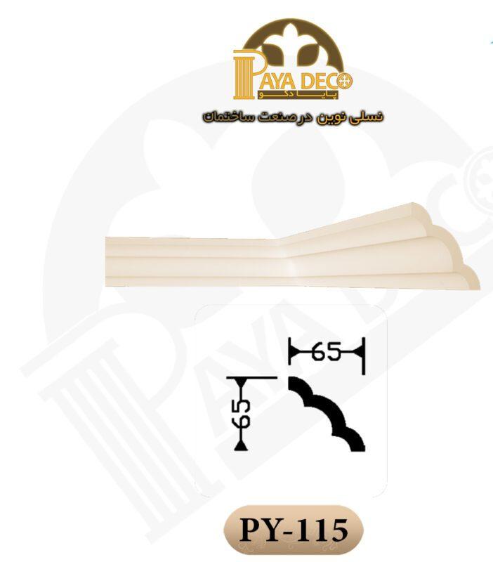 ابزار سبک py115