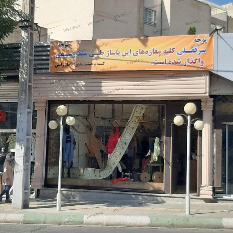 بازسازی مغازه کرج