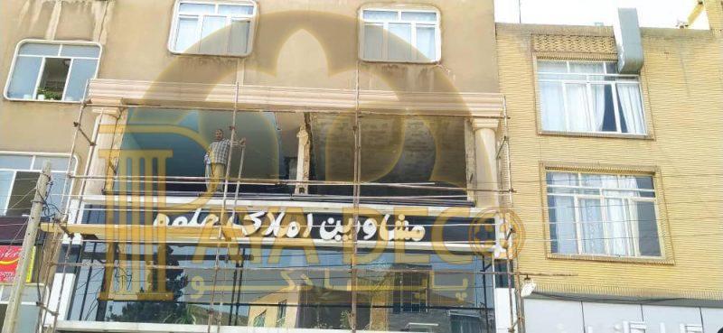 بازسازی نمای مغازه در کرج